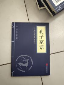 中华国学经典精粹·儒家经典必读本:孔子家语
