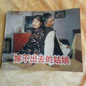 电影连环画册: 嫁不出去的姑娘(1984年一版一印)