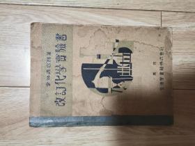 改订化学实验书(昭和九年发行)