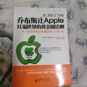 """从""""为什么""""开始:乔布斯让Apple红遍世界的黄金圈法则"""