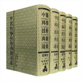 稀见老书!任继愈主编《中国科学技术典籍通汇》【数学卷】,大16开布面精装,影印90余部数学著作,