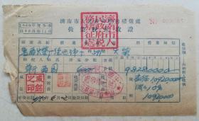 濟南市人民政府稅務稽征處營業稅征收證