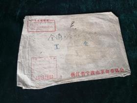 文革舊信封