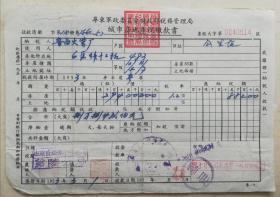 華東軍政委員會財政部稅務管理局城市房地產稅繳款書
