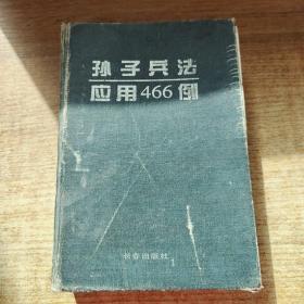 孙子兵法应用466例