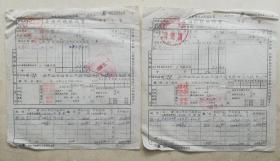 山東省財政廳稅務局各項稅收繳款書兩件
