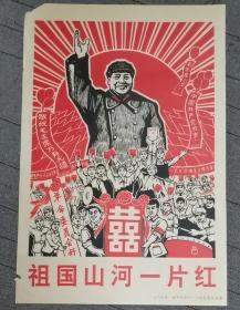 宣传画 祖国山河一片红 印刷品