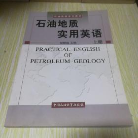 石油地质实用英语(上册)