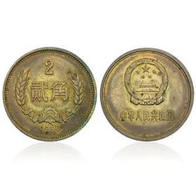中国长城币2角硬币 1980年 非全新品相大致如图 保真钱币
