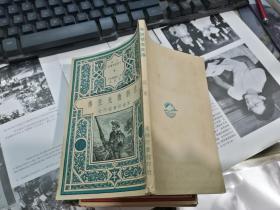 吉诃德先生传 (少年文学故事丛书)1948年初版