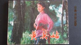 1981年 经典电影连环画册《黄英姑》一版一印