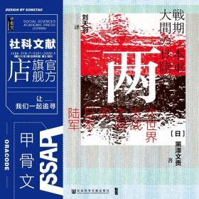 甲骨文丛书·两次世界大战之间的日本陆军