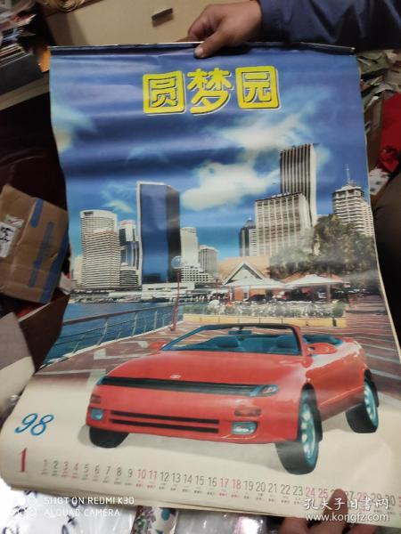掛歷——圓夢園 1998