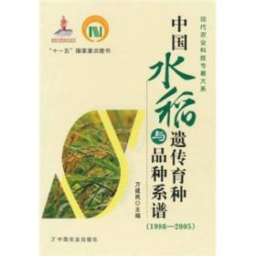 中国水稻遗传育种与品种系谱(1986-2005)