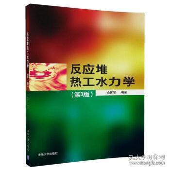 反应堆热工水力学(第3版)