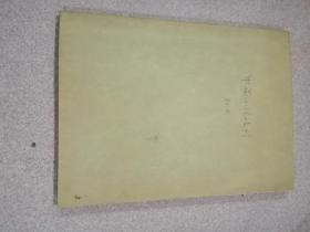 《中篇小说选刊》1982年第5期,1982.5(本期作品:路遥《人生》郑万隆《红灯 黄灯 绿灯》莫应丰《人去两三天》卞祖芬《晚晴》等)