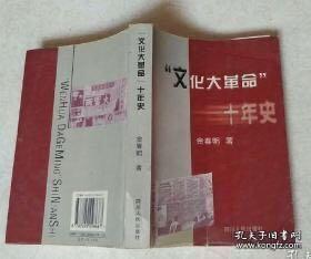 """""""文化大革命""""十年史 预购来消息*"""