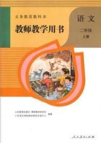 二年级上册语文教师教学用书部编版(含光盘)教参教人教版