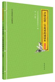 声律启蒙·笠翁对韵诵读本(中华优秀传统文化经典诵读·升级版)