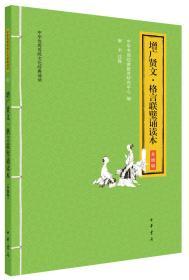 增广贤文·格言联璧诵读本(中华优秀传统文化经典诵读·升级版)