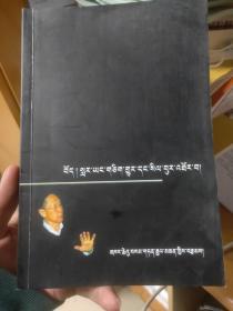 吐蕃的復辟以及割據(藏文版)