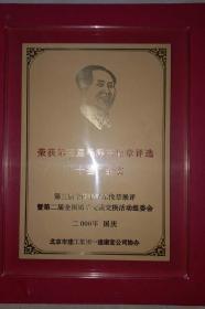 """荣获第三届毛泽东像章评选""""十佳""""金奖-有机玻璃奖牌"""