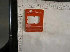 中国联通64K成品卡(普通)手机卡