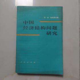中国经济结构问题研究  下