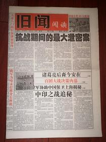 舊聞閱讀(青海生活時報)2004年百團大戰決策內幕,中國古代13大酷刑,看朝鮮戰爭爆發真相,中國首次潛艇沉沒悲歌,
