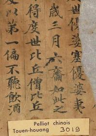 敦煌写经/法藏 P3019/首罗比丘经/30×222厘米/宣纸原色高清复制