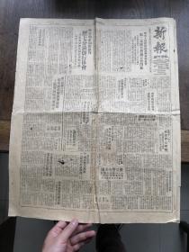 纪念中国人民志愿军入朝作战70周年之《新报》