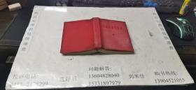 毛主席著作选读  64开本红塑精装