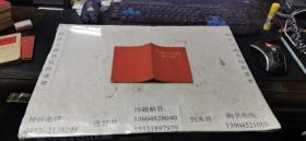 毛主席关于文学艺术的五个文件  64开本  包邮挂费