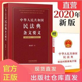 【正版2020最新版民法典】中华人民共和国民法典条文要义 杨立新  民法典条文解读释义立法原意立法背景民法典解读 中国法制出版社