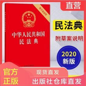 附草案说明】民法典2020年版 烫金版 中华人民共和国民法典 中国民法典草案 民法典释义解读婚姻法继承法民法总则通则合同法物权法