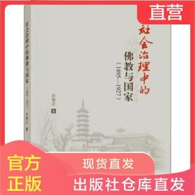 社会治理中的佛教与国家 1895-1927 许效正 著 社科 史学理论 史学理论 新华书店正版图书籍中国社会科学出版社