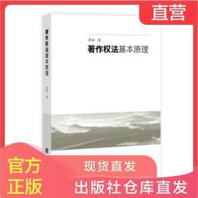 著作权法基本原理 李扬 著 社科 法学理论 法学理论 新华书店正版图书籍知识产权出版社