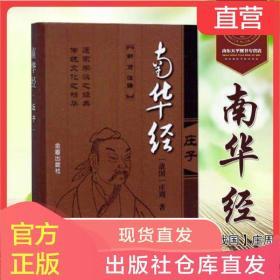 南华经 (战国)庄周 中国哲学 社科 金盾出版社 9787508253619