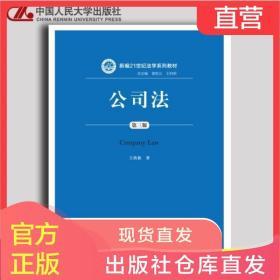 公司法 第三版 王欣新 公司法王欣新第3版 中国人民大学出版社2016年出版 9787300222721