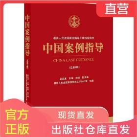 正版 中国案例指导 总第7辑 姜启波主编 法律出版社