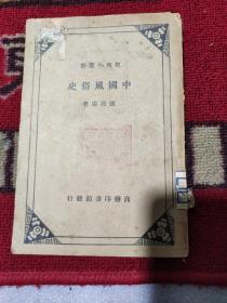 《中國風俗史》史地小叢書,宣統二年九月既望萍鄉張高采識于皖江之傲軒