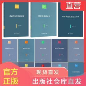 中国注释法学文库(13册纸盒套装) 孟森 张君劢 著 商务印书馆 法学的昌明,始于注释法学;法学的复兴,始于历史法学