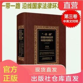 2019新版 一带一路 沿线国家法律环境国别报告 第三卷  中英文对照 法律法规汇编  法律书籍 北京大学出版社 9787301299982