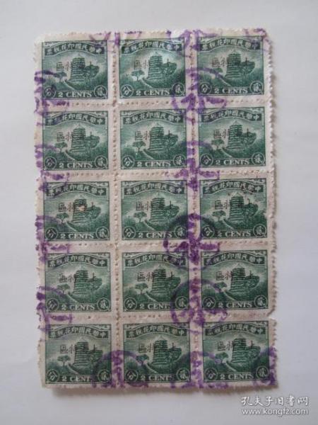 民國上海特區用印花稅票(15張)