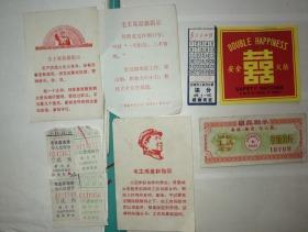 特价处理图中一堆有文革车票煤票火花等共48元包老保真