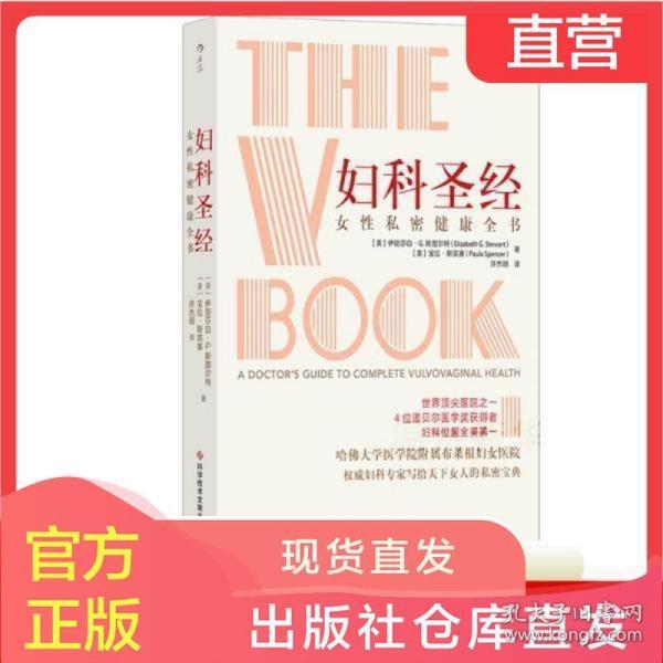妇科圣经:女性私密健康全书
