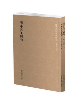 国学基本典籍丛刊:宋本周礼疏(全十二册)