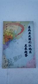 东北亚及图们江地区发展趋势
