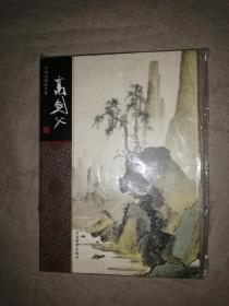 中国名画家全集 高剑父