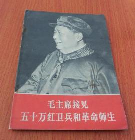 毛主席接见五十万红卫兵和革命师生